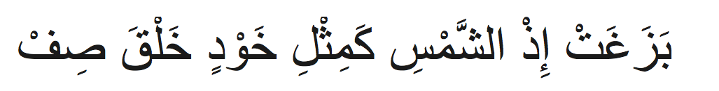 Arabic set in Arial