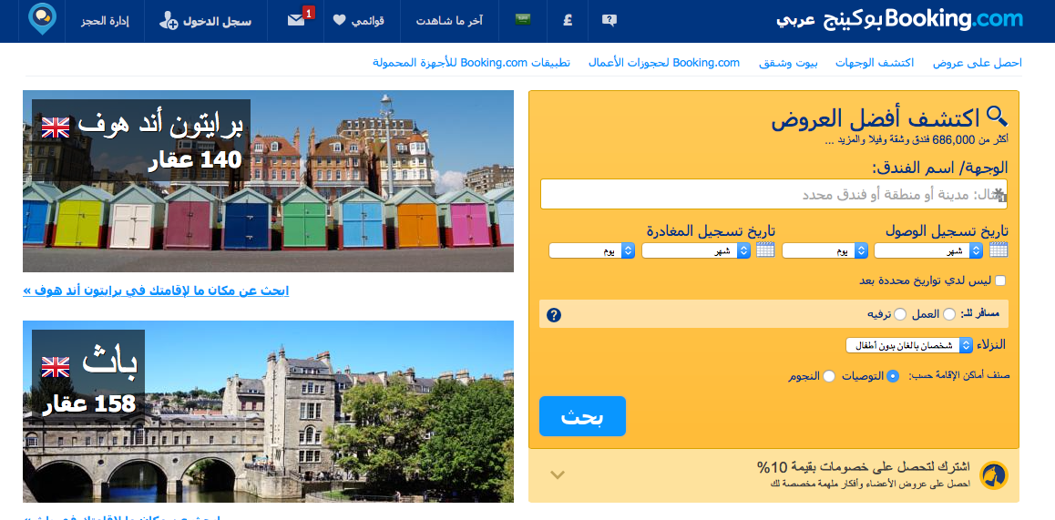 booking_arabic_page